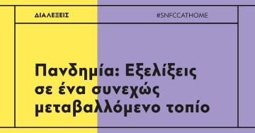 nees_dialekseis_pandimia_website_banner-s